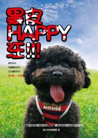 黑皮HAPPY汪!!! :可愛狗狗寵物趣事X實用狗狗寵物知識寶典