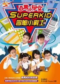 百萬小學堂Superkid冒險小戰士:勇闖紐約說話島