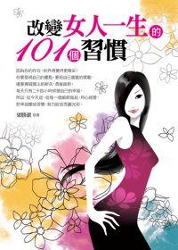 改變女人一生的101個習慣