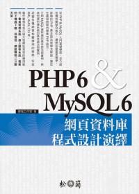 PHP6 & MySQL6網頁資料庫程式設計演繹