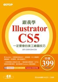 跟我學Illustrator CS5 :  一定要會的美工繪圖技巧 /