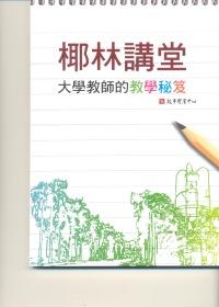 椰林講堂 :  大學教師的教學秘笈 /