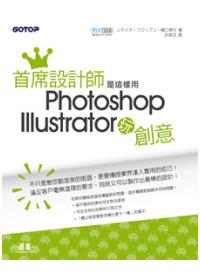 首席設計師是這樣用Photoshop+Illustrator玩創意 /
