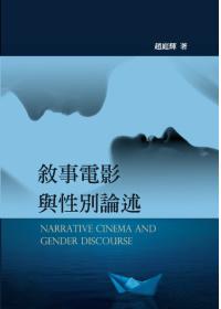 敘事電影與性別論述