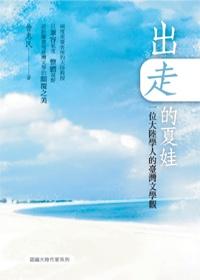 出走的夏娃:一位大陸學人的臺灣文學觀