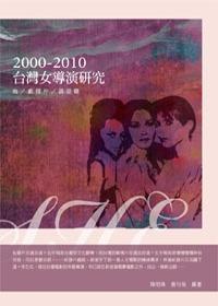 2000-2010台灣女導演研究:她/劇情片/談話錄