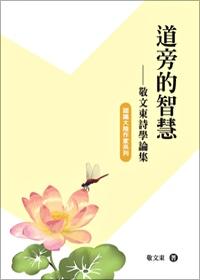 道旁的智慧:敬文東詩學論集