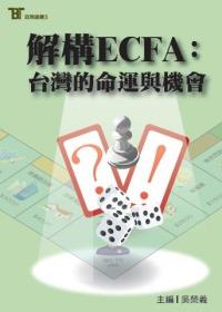 解構ECFA:臺灣的命運與機會