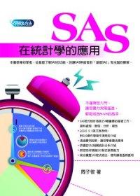 SAS在統計學的應用