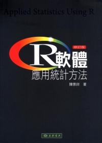 R軟體 : 應用統計方法 /