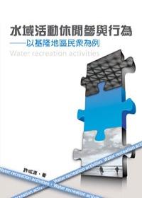 水域活動休閒參與行為:以基隆地區民眾為例