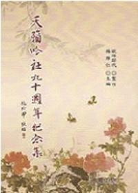 天籟吟社九十週年紀念集 /