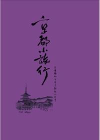 京都小旅行 :  在優雅的千年古都放心出走 /