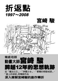 折返點1997 ~ 2008