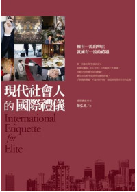 現代社會人的國際禮儀 =  International etiquette for elite /