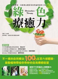 綠色療癒力:台灣第一本園藝治療跨領域理論與應用大集