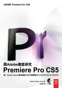 跟Adobe徹底研究Premiere Pro CS5 /