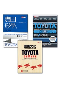 豐田經典必讀套書