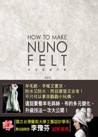 How to make nuno felt:羊毛氈創作集