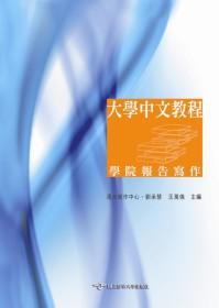 大學中文教程:學院報告寫作