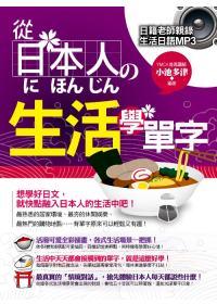 從日本人の生活學單字