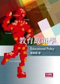 教育政策學
