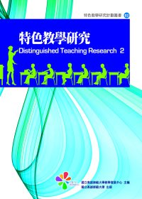 特色教學研究2 = Distinguished teaching research2