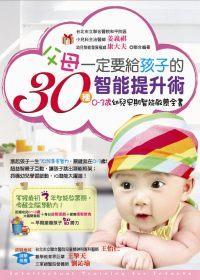 父母一定要給孩子的30種智能提升術 :  0-3歲幼兒早期智能啟蒙全書 /