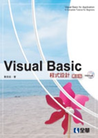 Visual Basic程式設計 /