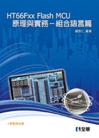 HT66Fxx Flash MCU原理與實務.