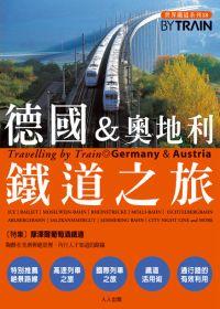 德國&奧地利鐵道之旅