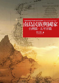 南島民族與國家,  Austronesian peoples and countries : Taiwan and the Pacific Islands /