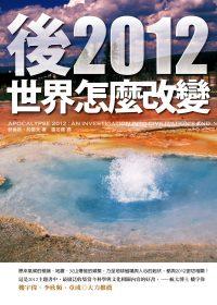 後2012世界怎麼改變