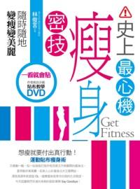 史上最心機瘦身密技:隨時隨地變瘦變美麗 1書 1 DVD