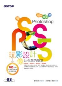 用Photoshop玩影像設計比你想的簡單 :  快快樂樂學Photoshop CS5 /