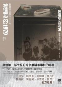 被遺忘的一九七九:臺灣油症事件三十年
