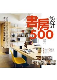 設計師不傳的私房秘技:書房設計500