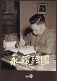 永續經國:A LEADER OF VISION:CHIANG CHING KUO'S CENTENARY (英文版)