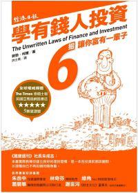 學有錢人投資:6招讓你富有一輩子