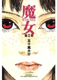 魔女(2)