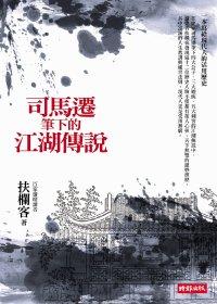 司馬遷筆下的江湖傳說