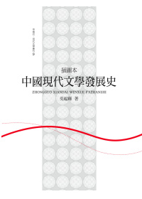 插圖本中國現代文學發展史