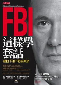 FBI這樣學套話:讓他不知不覺說真話