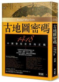 古地圖密碼 :  1418中國發現世界的玄機 /