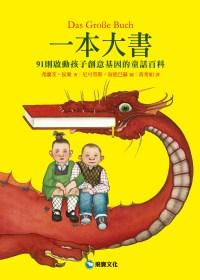 一本大書 :  91則啟動孩子創意基因的童話百科 /