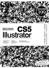 抓住你的Illustrator CS5 =  The simple, efficient and effective way to learn illustrator CS5 /