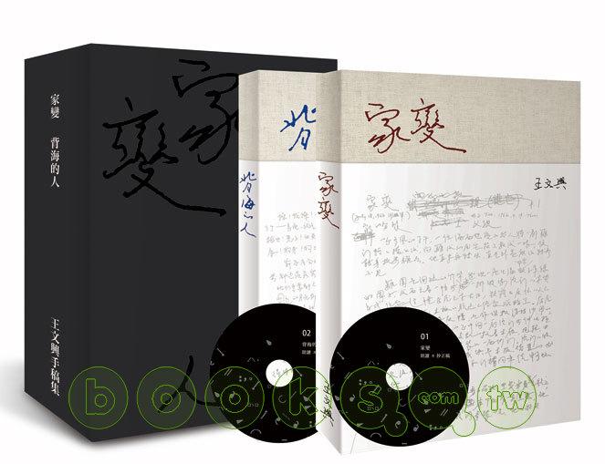 王文興手稿集:《家變》、《背海的人》