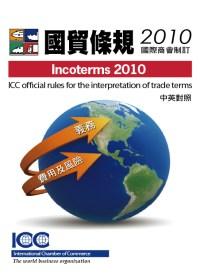 2010年版國貿條規