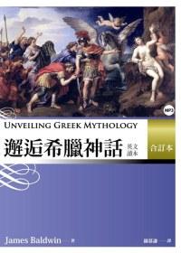 邂逅希臘神話:英文讀本 【合訂本】 (25K軟皮精裝+ 1MP3)