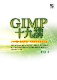 GIMP十九講